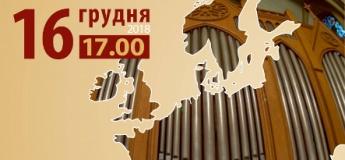 Європейська органна музика XVII-XX ст.