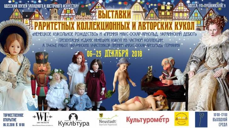 Немецкое кукольное Рождество и Премия МОА. Украинский дебют