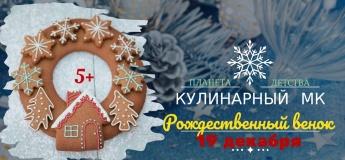 Рождественский венок - кулинарный МК