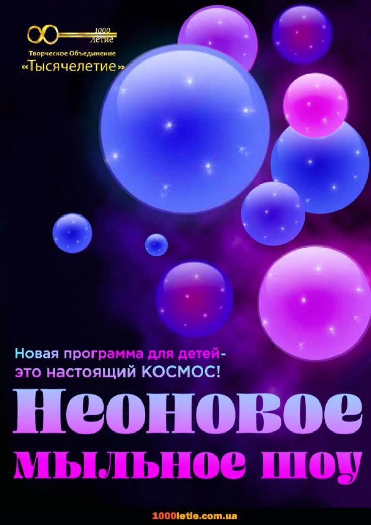 """Космошоу """"Неонові бульбашки"""""""