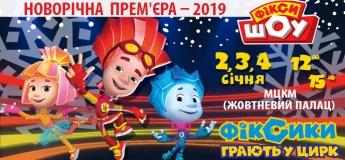 """Новорічне """"Фікси Шоу - 2019. Фіксики грають у цирк!"""""""