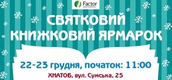 """Ярмарка-распродажа """"Книжковий Миколайчик"""""""