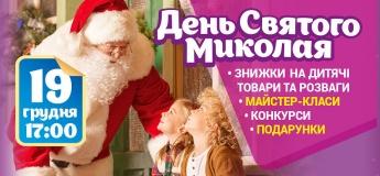 """День Святого Миколая в ТРЦ """"Дафи"""""""