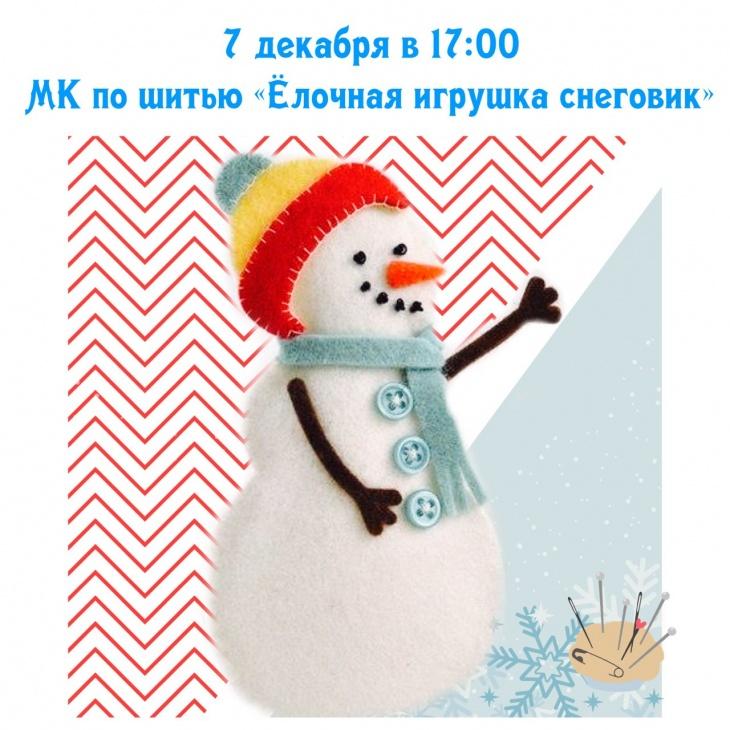 Мастер-класс по шитью елочной игрушки «Снеговик»