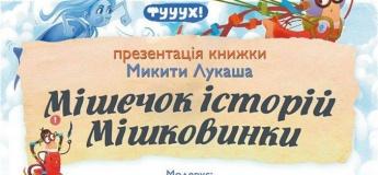 """Презентація книжки Микити Лукаша """"Мішечок історій Мішковинки"""""""