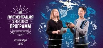 Презентация зимних программ для детей от 9 до 14 лет
