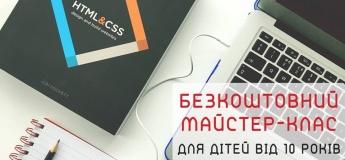 WEB-программирование. Бесплатный мастер-класс