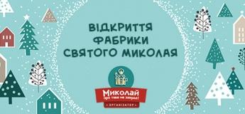 Відкриття Фабрики Святого Миколая у Львові