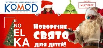 """Новорічна """"KINOELKA"""" для дітей в KOMOD"""