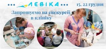 """Екскурсії для дітей і дорослих в стоматологічну клініку """"Лєвіка"""""""