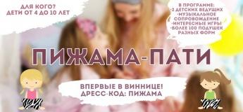 Дитяча піжамна вечірка - мрія будь-якої дитини!