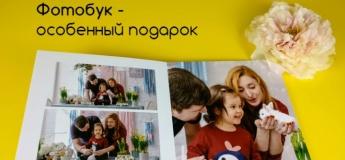 Инстабуки от Mofy.life - особенный подарок