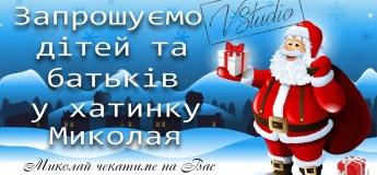 "Фотопроект ""Хатинка Миколая"""