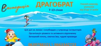 Дитячий табір Драгобрат