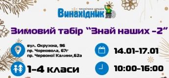 """Зимовий табір """"Знай наших-2"""""""