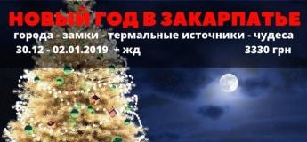 Замки Закарпатья. Новый год 2019