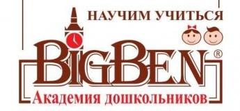 """Зимние каникулы """"Лаборатория санты"""" в БИГ БЕН"""