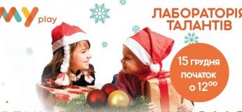 День Святого Миколая у MYplay