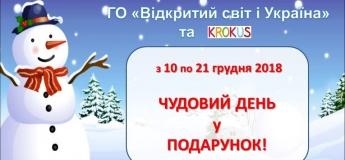 Новорічний подарунок від Krokus - пробний день для першокласників