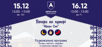 """Вечори на хуторі """"Аврора Сіті"""""""