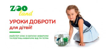 Уроки доброты. Розыгрыш аквариума!