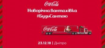 Дніпро, зустрічай новорічну вантажівку Coca-Cola
