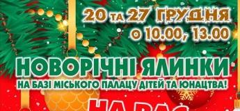 Новорічні ялинки на базі міського Палацу дітей та юнацтва