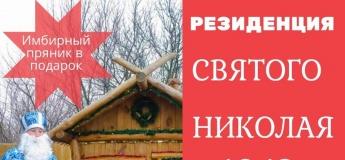 В резиденцию к Святому Николаю