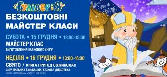 """Казкові майстер-класи в ДРЦ """"ГуліверіЯ"""""""