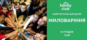 Майстер-клас для дітей з миловаріння