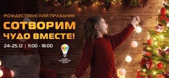 """Рождественский праздник """"Сотворим чудо вместе!"""""""
