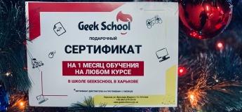 Подарочный Сертификат на обучение в Geek School