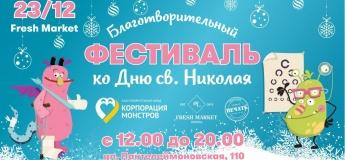 Фестиваль ко Дню Св. Николая