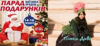 """Карнавальные костюмы от """"Только Чудо"""" на Параде подарков"""