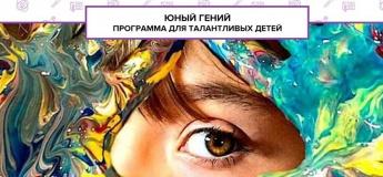 Юный Гений - программа для талантливых детей