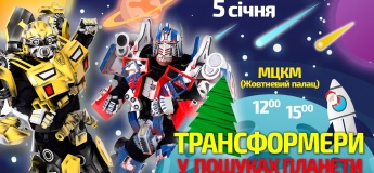 """Новорічне космічне Шоу """"Трансформери у пошуках планети!"""""""