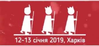ІІІ Всеукраїнський фестиваль вертепів  Вертеп-Фест 2019