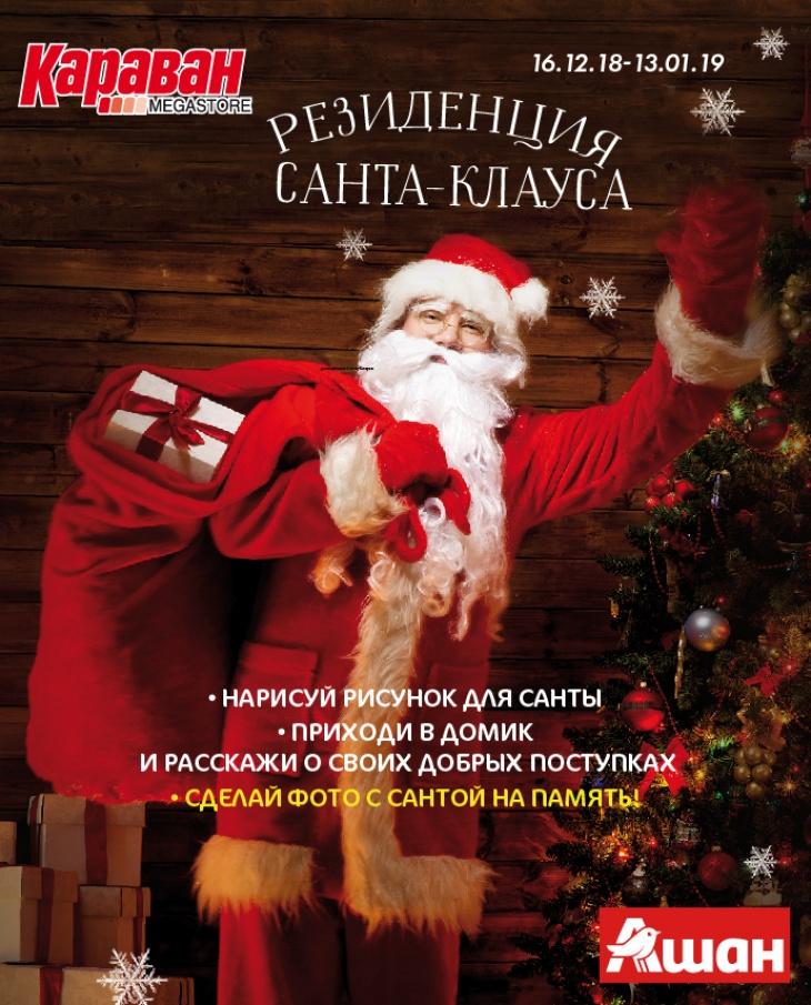Резиденция Санта-Клауса в ТРЦ Караван
