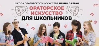 Ораторское искусство для школьников