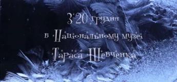 Зимние истории музея Тараса Шевченко