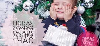 Новогодняя сказочная фотосессия для взрослых и детей