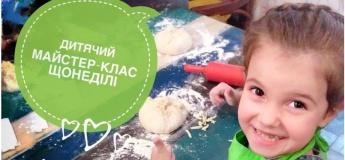 Безкоштовний дитячий кулінарний майстер-клас