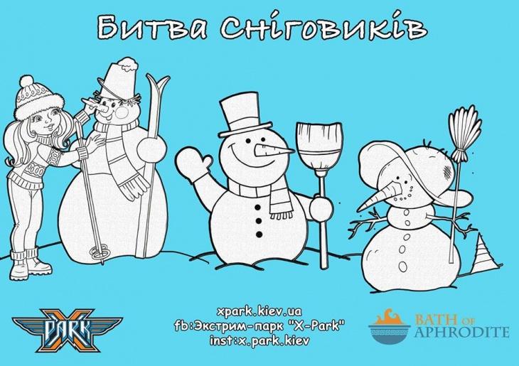 """Слепи снеговика с пользой: """"Битва Снеговиков"""""""