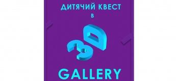 День рождения на ВДНХ в 3D Gallery