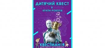 День народження на ВДНГ в Країні Роботів