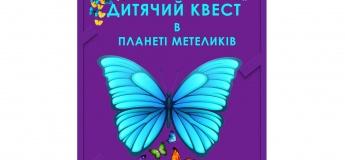 День Народження на ВДНГ на Планеті Метеликів