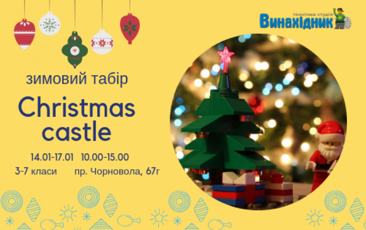 "Зимовий табір ""Christmas castle"""