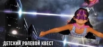"""Дитячий рольової квест """"Портал супергероїв"""""""