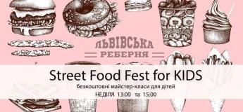 Street Food Fest for KIDS: детский фестиваль уличной еды