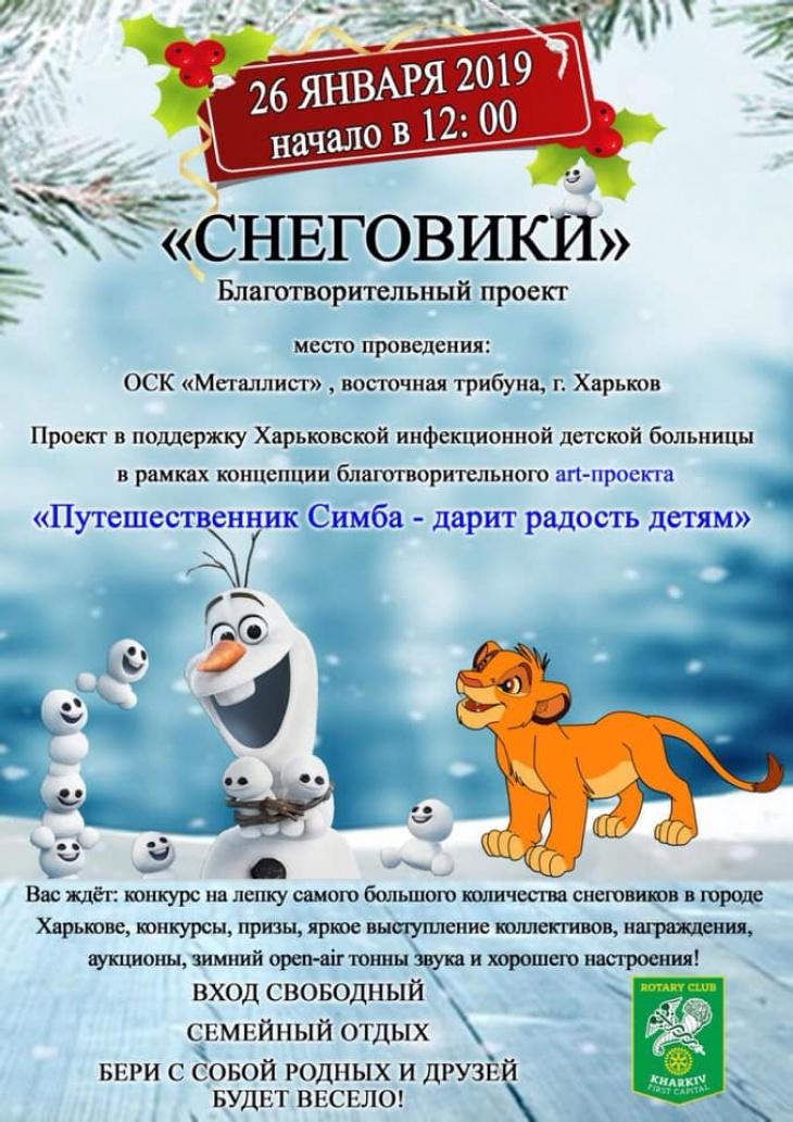 «Снеговки»